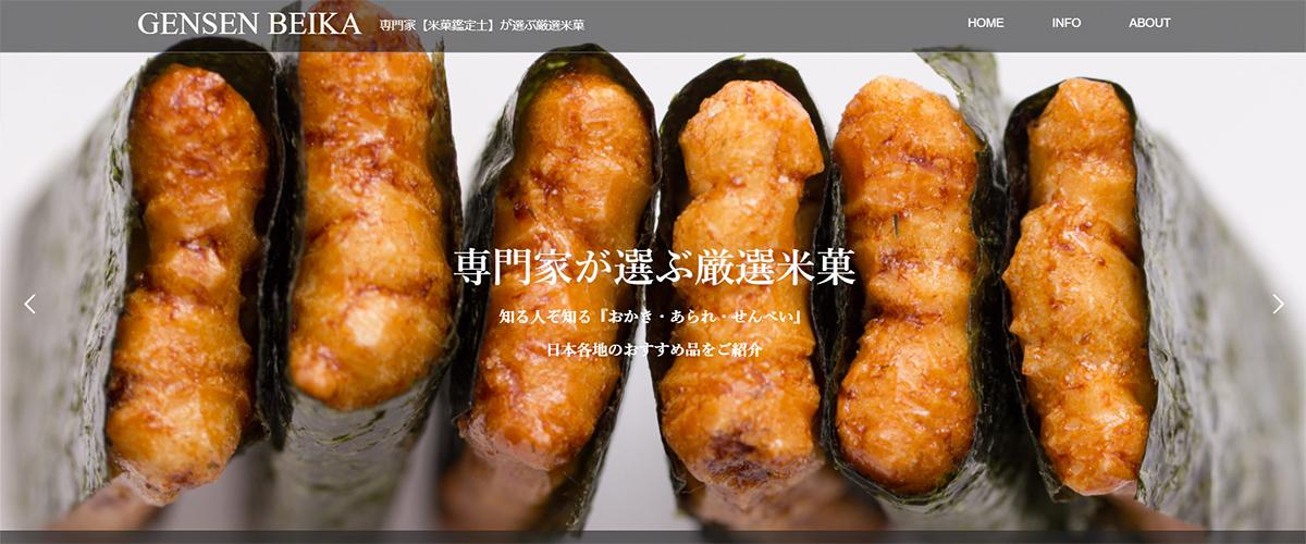米菓業界特化型ポータルサイト(GENSEN BEIKA)